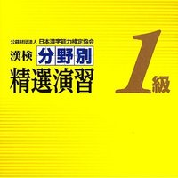 漢検問題集のおすすめ人気ランキング15選【2018年最新版】