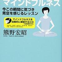 マインドフルネス本のおすすめ人気ランキング10選【瞑想・呼吸法の解説本も!】