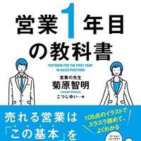 営業マンにおすすめの本人気ランキング13選【新人から中堅社員向けまで!】