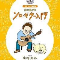 ソロギター初心者におすすめの楽譜人気ランキング10選【ジブリ・ファイナルファンタジーの楽曲も!】
