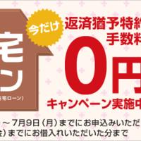 住宅ローンのおすすめ人気ランキング10選【2018年最新版】