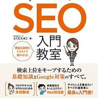 SEO対策本のおすすめ人気ランキング10選【WordPress・YouTubeに特化したものも!】