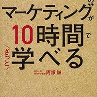 マーケティング初心者におすすめの入門本人気ランキング15選【わかりやすい!】