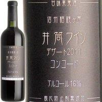 コンコード種のワインおすすめ人気ランキング20選【ジュースのように飲みやすい!】