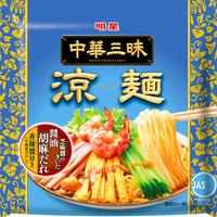 【簡単!本格!】冷やし中華のおすすめ人気ランキング15選
