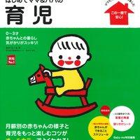 育児本のおすすめ人気ランキング10選【子育ての心強い味方!】