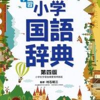 小学生国語辞典のおすすめ人気ランキング10選【2018年最新版】