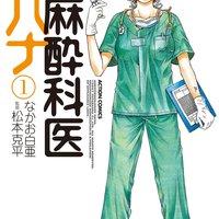 医療漫画のおすすめ人気ランキング50選【感動の名作・コメディタッチの作品も!】