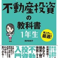 不動産投資本のおすすめ人気ランキング20選【初心者・中級者向け!】