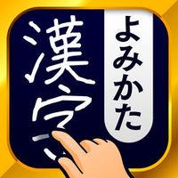 漢字・漢和辞典アプリのおすすめ人気ランキング10選【調べやすい!】