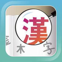 漢字検索アプリのおすすめ人気ランキング7選【読めないときも、書けないときも!】