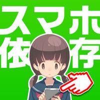 スマホ依存対策アプリのおすすめ人気ランキング10選【Forest・UBhindも!】