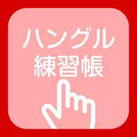 韓国語勉強アプリのおすすめ人気ランキング10選【初心者でも手軽に学べるのはどれ?】