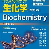生化学参考書のおすすめ人気ランキング10選【図解や実践問題が豊富!】