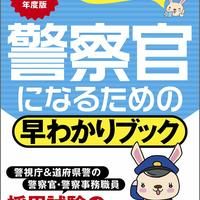 警察官採用試験対策参考書&問題集の人気ランキング15選【過去問や面接・論文対策の本も!】