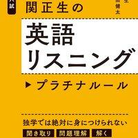 英語リスニング参考書&問題集のおすすめ人気ランキング9選【聞き取り力をアップする!】
