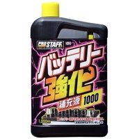 バッテリー補充液のおすすめ人気ランキング10選【バッテリーを長持ちさせるのはどれ?】