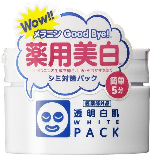 美白パックのおすすめ人気ランキング10選【シミやくすみのない肌に!】