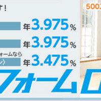 リフォームローンのおすすめ人気ランキング7選【金利や融資条件を徹底比較!】