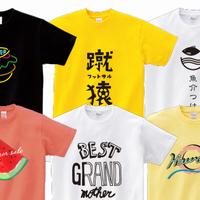 Tシャツプリントショップのおすすめ人気ランキング10選【ユニフォームやクラスTに!】